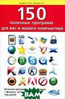 Прокди Р.Г. , Будрин А.М. 150 полезных программ для вас и вашего компьютера, включая программы, запускаемые с флешки, которая всегда под рукой