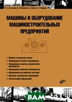 Салтыков В.А. Машины и оборудование машиностроительных предприятий