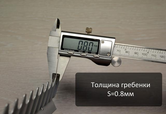 Толщина гребенки S=0,8мм