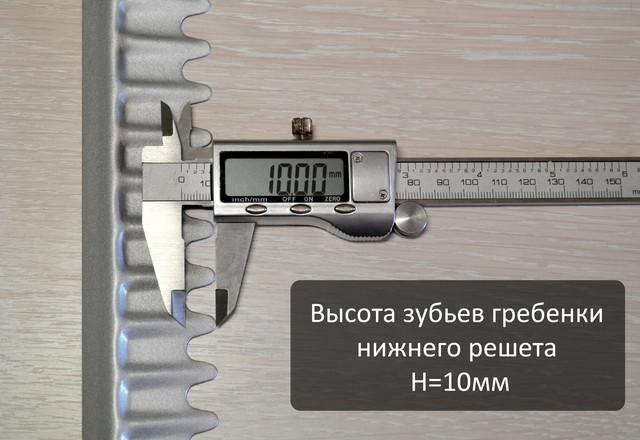 Высота зубьев гребенки нижнего решета H=10мм