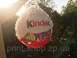 Огромный Киндер Сюрприз. Пиньята на праздник для детей.
