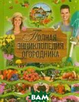 Севостьянова Н.Н. Полная энциклопедия огородника
