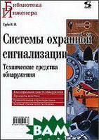 И. И. Груба. Системы охранной сигнализации. Технические средства обнаружения.