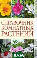 Серикова Г.А. Справочник комнатных растений
