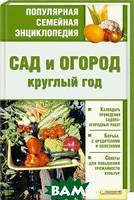 Цветкова М. Сад и огород круглый год