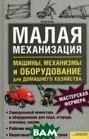 Кобли Р. Малая механизация.Машины,механизмы и оборудование для домашнего хозяйства