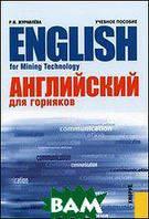 Журавлева Р.И. Английский для горняков / Englist for Mining Technology. Учебное пособие