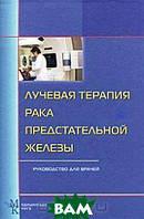 Цыб А.Ф. Лучевая терапия рака предстательной железы. Руководство для врачей