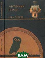 Суриков И.Е. Античный полис