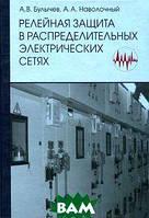 Булычев А.В., Наволочный А.А. Релейная защита в распределительных электрических сетях. Пособие для практических расчетов