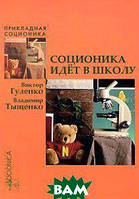 Гуленко В.,Тыще Соционика идет в школу