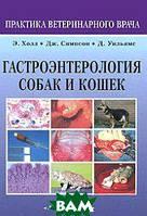Холл Дж.Э. , Симпсон Дж.В. , Уильямс Д.А.  Гастроэнтерология собак и кошек