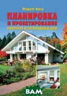 Йожеф Косо Планировка и проектирование. Квартира и загородный дом. Серия: Дизайн и технология