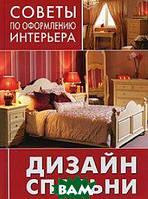 Дизайн спальни. Серия: Советы по оформлению интерьера