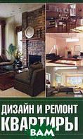 Г. А. Серикова  Дизайн и ремонт квартиры.