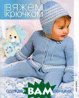 Одежда для самых маленьких. Серия: Вяжем крючком для всей семьи