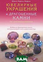 Шакти Карола Навран Ювелирные украшения и драгоценные камни для самосовершенствования. Выберите драгоценные камни, которые радуют глаз и укрепляют дух