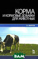 Т. А. Фаритов Корма и кормовые добавки для животных