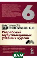 Гультяев Алексей Константинович Macromedia Authorware 6.0. Разработка мультимедийных учебных курсов