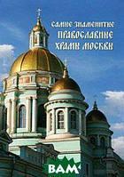 Null Самые знаменитые православные храмы Москвы