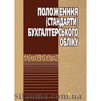 Положення (стандарти) бухгалтерського обліку