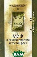 Артур Меллер ван ден Брук Миф о вечной империи и Третий рейх