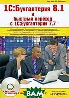 Под редакцией М. Бейлина 1С. Бухгалтерия 8.1 и быстрый переход с 1С. Бухгалтерии 7.7 (+CD)