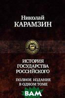 Карамзин Николай Михайлович История государства Российского. Полное издание в одном томе.