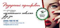 Подарочный сертификат на проведение процедуры перманентного макияжа двух зон