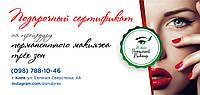Подарочный сертификат на проведение процедуры перманентного макияжа трёх зон