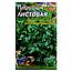 Петрушка Листова ароматна великий пакет 10 г, фото 2