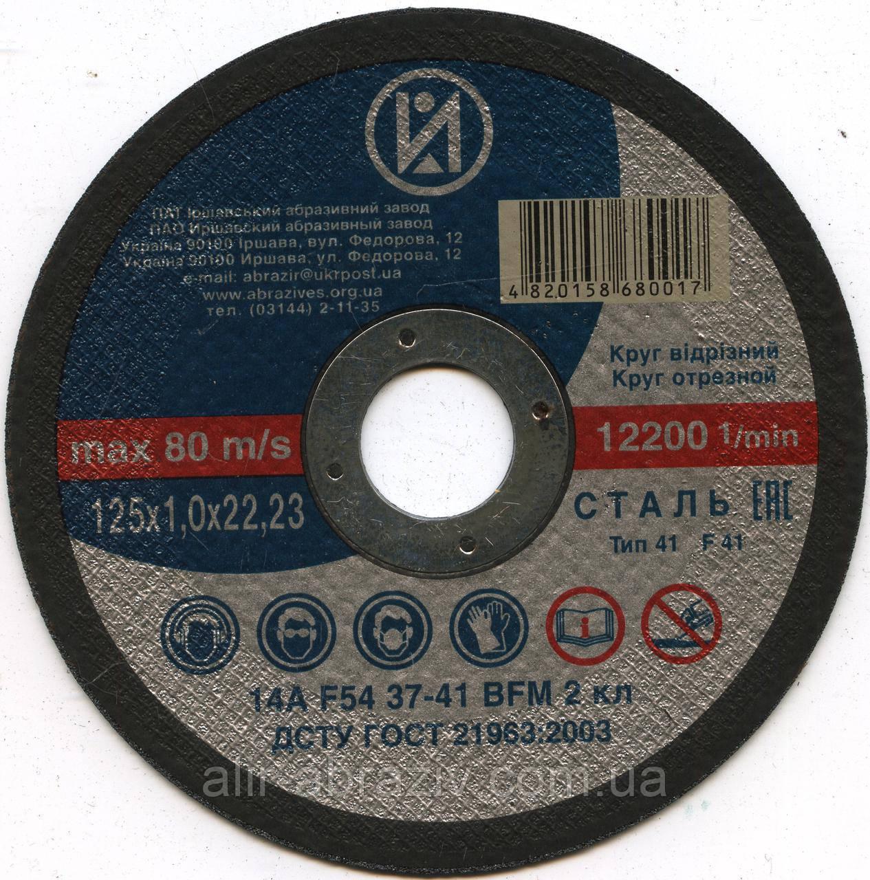 Диск отрезной по металлу 125 х 1,0 х 22,23 ИАЗ