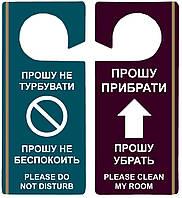 Таблички на дверную ручку для гостиниц (50 шт/уп)