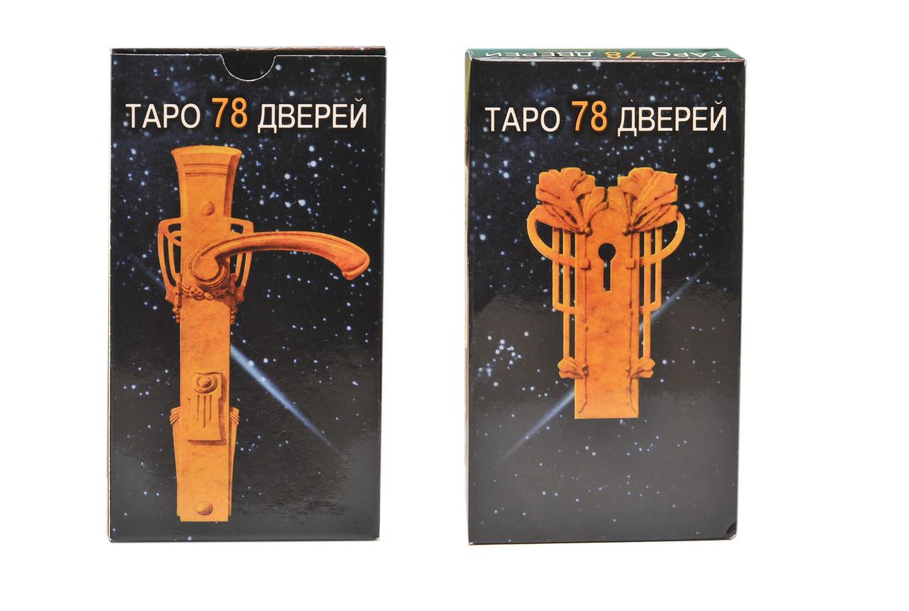 Таро 78 дверей ( ukraine ), Киев, Святошин