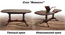 Стол обеденный Вавилон темный орех (Микс-Мебель ТМ), фото 2