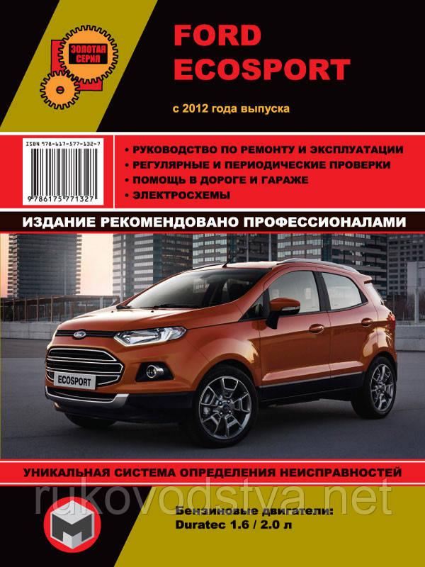 Книга Ford Ecosport Руководство по эксплуатации, ремонту