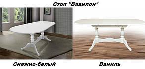 Стол обеденный Вавилон Ваниль (Микс-Мебель ТМ), фото 3