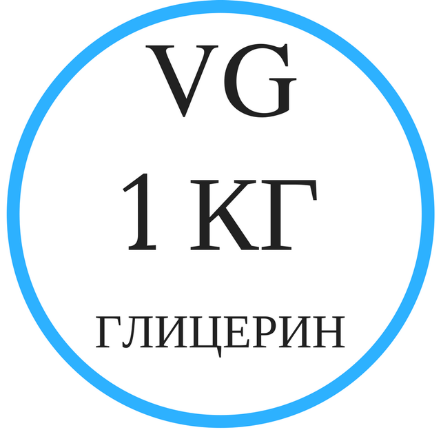 Глицерин VG (ОПТ)
