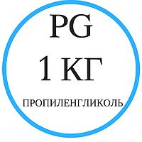 Пропиленгликоль PG (ОПТ)