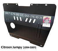 Защита картера двигателя и КПП Ситроен Джампи (1994-2007) Citroen Jumpy