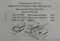 Ремкомплект фильтра грубой очистки масла двигателя ЯМЗ-240