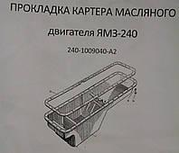 Прокладка масляного картера ЯМЗ-240 поддона из паронита