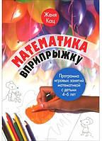 Женя Кац. Математика вприпрыжку. Программа игровых занятий математикой с детьми 4-6 лет