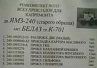 Набор прокладок двигателя ЯМЗ-240 старого образца автомобиля Белаз ,К-700