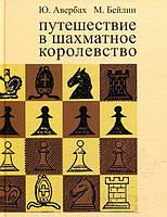 Путешествие в шахматное королевство. Авербах Ю. ,Бейлин М. Русский шахматный дом
