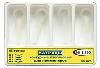 Матрицы лавсановые контурные для премоляров 60шт.