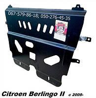 Защита картера двигателя и КПП Ситроен Берлинго 2 (2008-) Citroen  Berlingo II