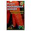Семена Морковь Московская зимняя большой пакет 10 г, фото 2