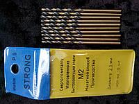 Сверло по металлу Р9 (HSS-Co) диаметр 2.5
