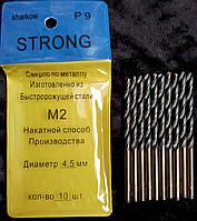 Свердло по металу Р9 (HSS-Co) діаметр 4,5